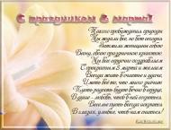 8 марта  открытка поздравление сестре жене любимой девушке подруге коллеге