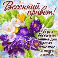 Весна Привет Друзьям