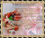 Татьяна,С днём рождения!!!