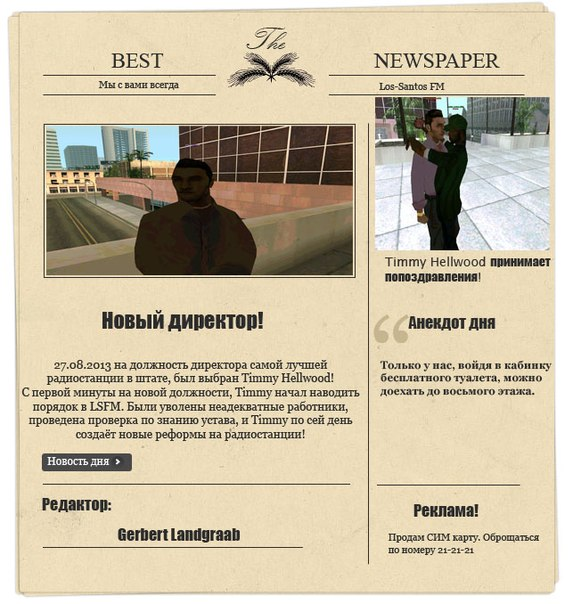 Макет газеты для фотошопа