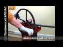 Механический Трубогиб профилегибочный станок АПВ - 8