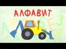 Развивающие мультики для малышей - Детская песенка - Алфавит. Учим буквы