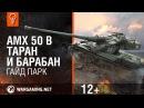 AMX 50 B: Таран и барабан. Гайд Парк [World of Tanks]