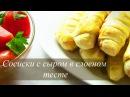 СОСИСКИ в слоеном тесте | простые рецепты VIKKAvideo