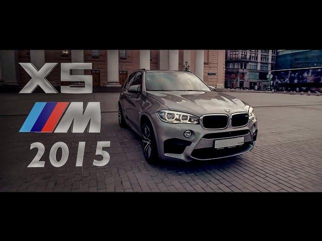 Тест-драйв от Давидыча. BMW X5M 2015 (Эксперимент)