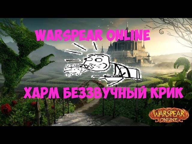 Warspear Online 5 0 Харм Беззвучный Крик