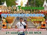 Всё о Таиланде или как путешествовать с умом! Приглашение на вебинар 21.11.2014