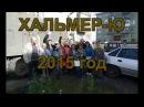 Хальмер Ю Июльский альбом 2015
