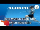 2015 World Team Cup Highlights: ZHANG Jike vs GARDOS Robert (FINAL)