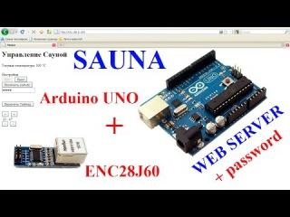 Arduino - Ethernet