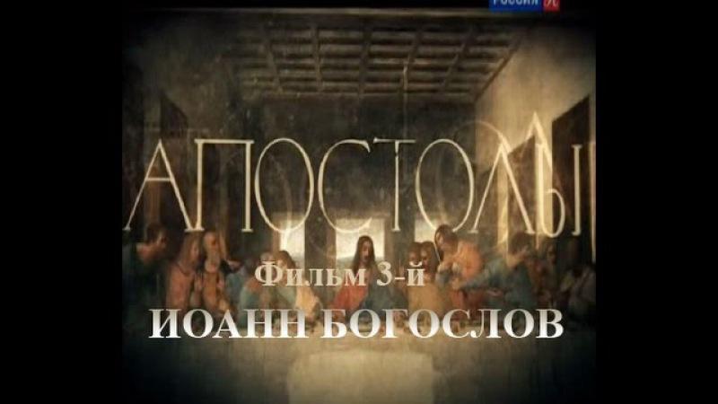 Док. сериал «Апостолы». Фильм 3-ий. «ИОАНН БОГОСЛОВ» (2014)