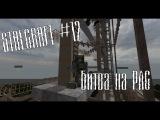 STALCraft 2-й сезон часть 12 - Битва на РЛС