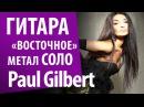 Paul Gilbert Соло для ленивых - Восточное рок-соло - Гамма фригийского мажора
