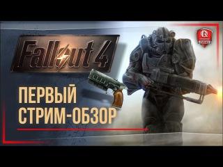 3.Стрим-обзор и силовая броня | Fallout 4