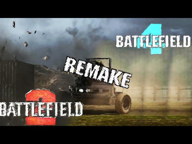 Battlefield 4: The Battlefield 2 Intro Remake