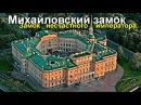 Земля Территория загадок Семнадцать духов Михайловского замка Замок несчастн