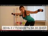 Тренировка с гантелями дома: плечи и спина /день 2/ Силове тренування: плечі та спина