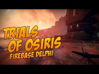 Destiny. Тактика Trials Of Osiris. Карта Firebase Delphi