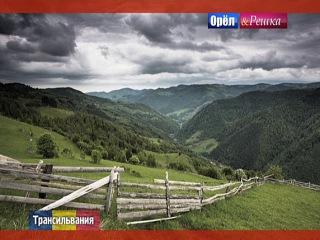 Орел и решка. Юбилейный сезон » Видео » Трансильвания. Румыния