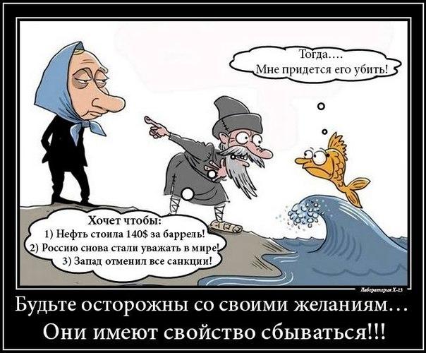 """Путин надеется, что рано или поздно санкции с РФ будут сняты: """"В целом это наносит вред"""" - Цензор.НЕТ 7698"""