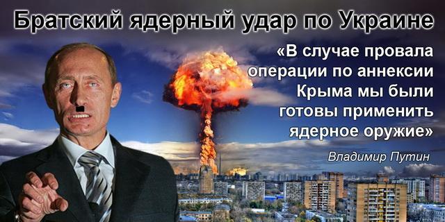 РФ не угрожала ядерным оружием из-за Крыма. Запад сам себя пугает, - Песков - Цензор.НЕТ 1811