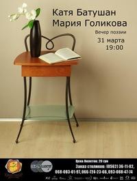 Вечер поэзии: Катя Батушан и Мария Голикова