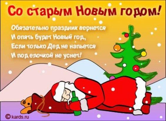 Прикольные и смешные поздравления с Новым годом