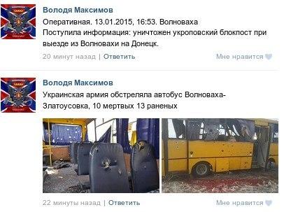 В результате расстрела боевиками автобуса возле Волновахи ранены 18 человек, - Донецкая обладминистрация - Цензор.НЕТ 3614