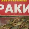 Живые Раки в Москве.