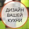 Дизайн кухни в России и СНГ
