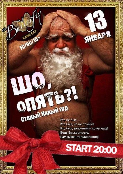 Афиша Тамбов 13[января Баттерфляй Старый Новый год