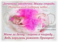 C рождением дочки !