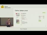 Школа вебмастеров Яндекс.Сайт. Зачем он и каким должен бытьЧасть 2. Сайт с точки зрения бизнеса