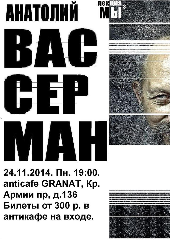Афиша Сергиев Посад 24.11. Вассерман в С. Посаде: успей взять по 400