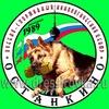 "УСКЦ ""Останкино"""