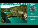 Плитвицкие озера Plitvice Lakes National Park Хорватия Самые красивые места планеты