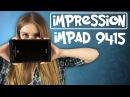 Impression ImPAD 9415 алюминиевый бюджетникКОНКУРС!