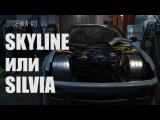 ОТСЕЧКА #3 строим и ломаем   Skyline VS Silvia для дрифта