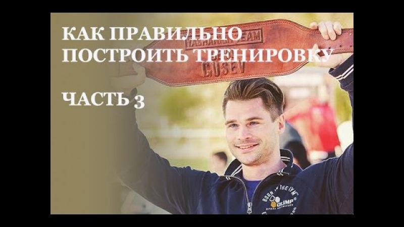 Азбука пляжного бодибилдинга с Денисом Гусевым • Как правильно строить трениро...