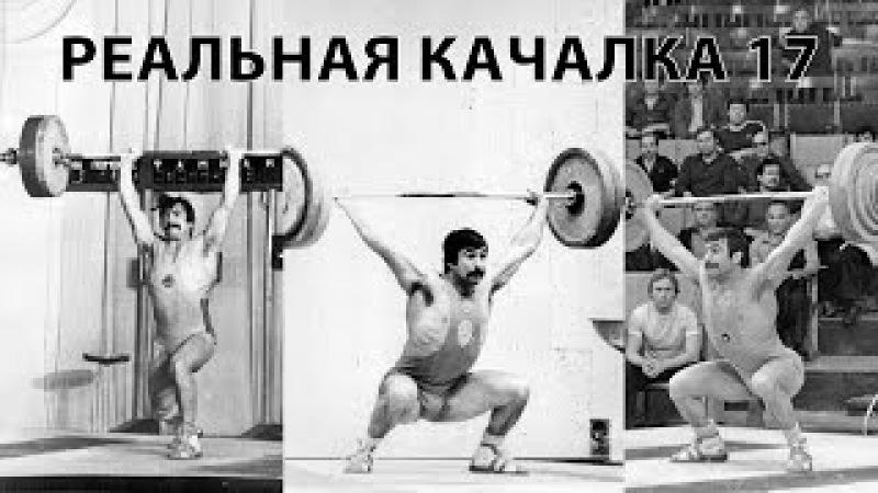 Реальная качалка 17: Старая школа [True Gym 17: Old school] with ENG SUBS