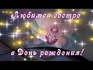 С_Днем_рождения_сестре Красивое_поздравление