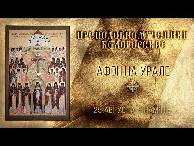 Афон на Урале: 25 августа – память преподобномучеников Белогорских