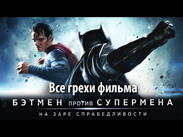 Все грехи фильма Бэтмен против Супермена: На заре справедливости