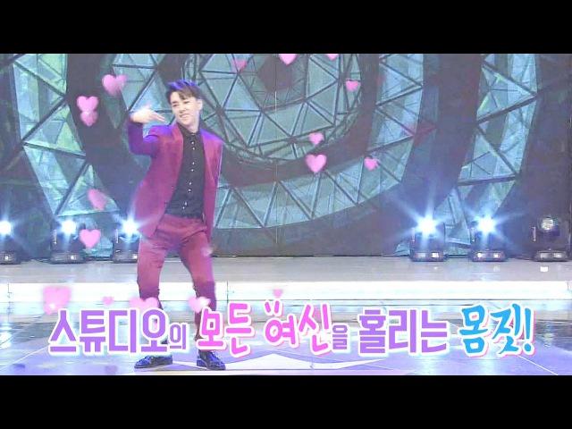 스튜디오 모든 여심을 훔쳐버리는 'EXO' 춤 선생님의 댄스 @스타킹 454회 20160614