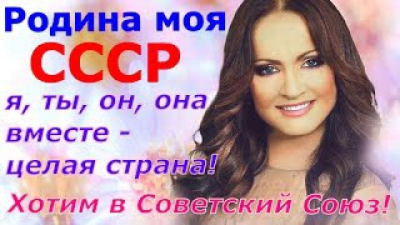 Родина моя СССР ☭ Я, ты, он, она вместе целая страна, вместе дружная семья ☆ Хотим...