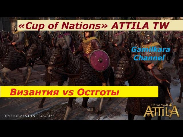 Total War Attila «Cup of Nations» 2016 бой №13 VM Patronus vs FG SchwineFreak