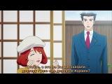 Переворотный суд 14 серия русские субтитры Aniplay.TV Gyakuten Saiban Sono