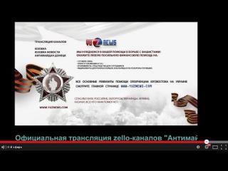 Онлайн трансляция c чатом ЮЗОВКА НОВОСТИ (основной канал) #Донецк #Юзовка Рация прямого эфира