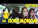 погоня на машине за Покемон ГО / Pokemon GO