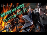 Обзор на игру Dragon Age II / Review of the game Dragon Age II